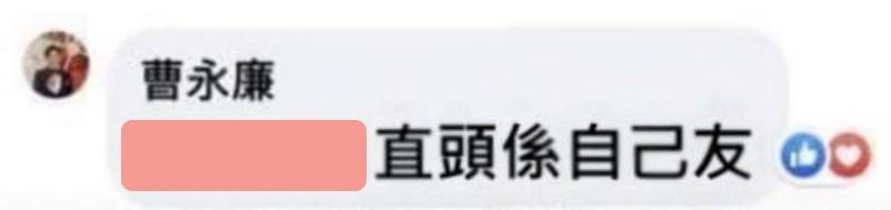 「你係老蕭小三,我信你」曹永廉更叫大家相信他,留言讚「直頭係自己友」。
