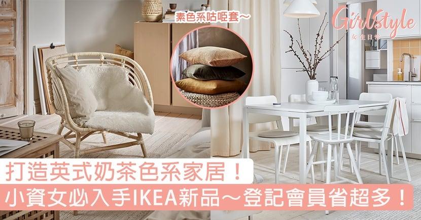 家居也要奶茶色!小資女必入手IKEA 2021新品~輕鬆打造極致簡約茶色系家居