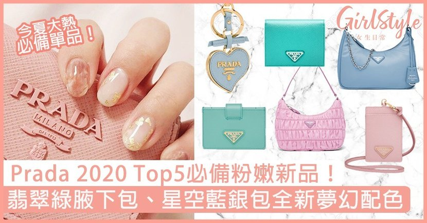 【Prada手袋2020】5大必買新品!翡翠綠腋下包、星空藍銀包全新夢幻配色!