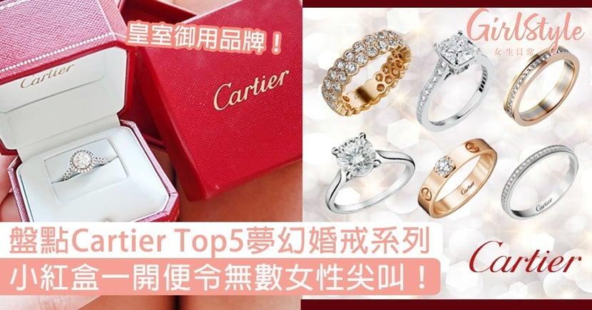 【婚戒2020】盤點Cartier Top5夢幻婚戒系列!小紅盒求婚女生秒答應〜