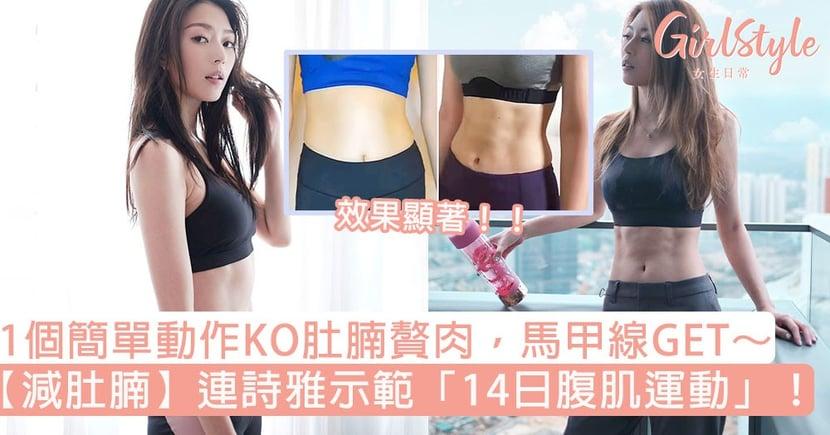【減肚腩】連詩雅示範「14日腹肌運動」!1個簡單動作KO肚腩贅肉,馬甲線GET~