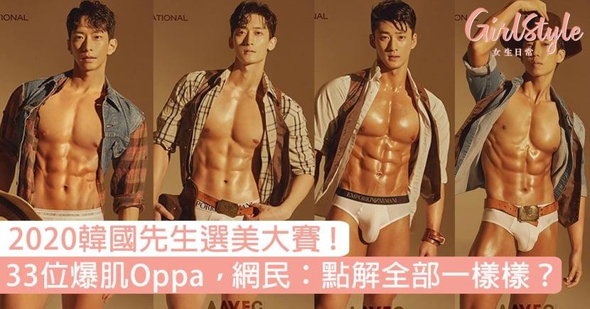 2020韓國先生選美大賽!33位爆肌靚仔Oppa,網民:點解全部一樣樣?