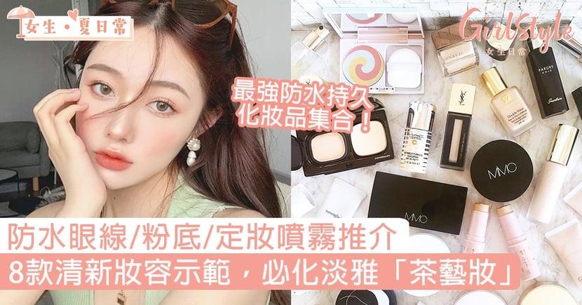 2020防水化妝品推介!最強防水眼線、粉底、定妝噴霧,8款清新妝容示範!