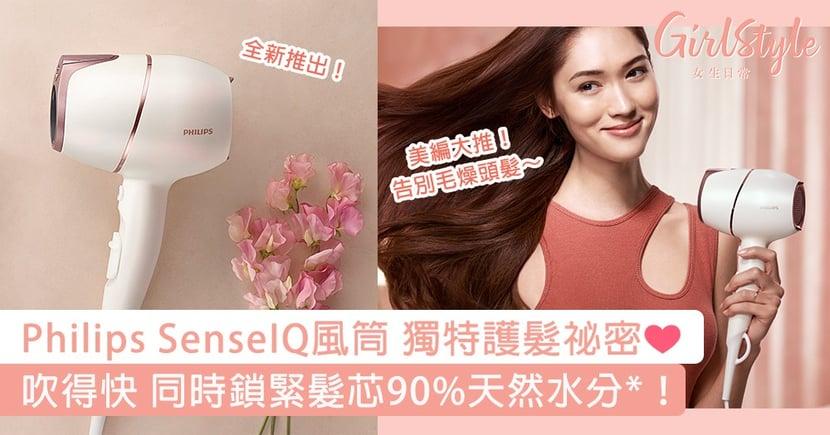 美編大推!告別毛燥頭髮~Philips SenseIQ電風筒的獨特護髮祕密!