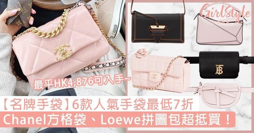【名牌手袋】6款人氣手袋最低7折!Chanel方格袋、Loewe拼圖包抵買,最平HK4,876可入手!