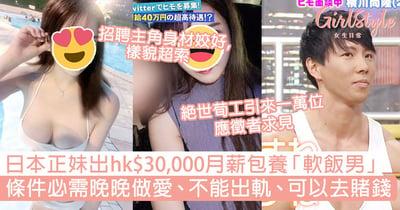 日本正妹出HK$30,000月薪包養「軟飯男」!條件不能出軌、整天宅在家、可以去賭錢!
