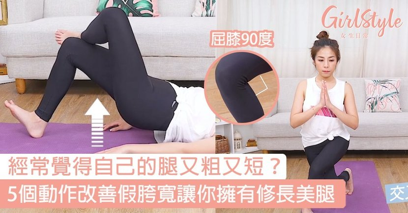 經常覺得自己的腿又粗又短?5個動作改善假胯寬讓你擁有修長美腿