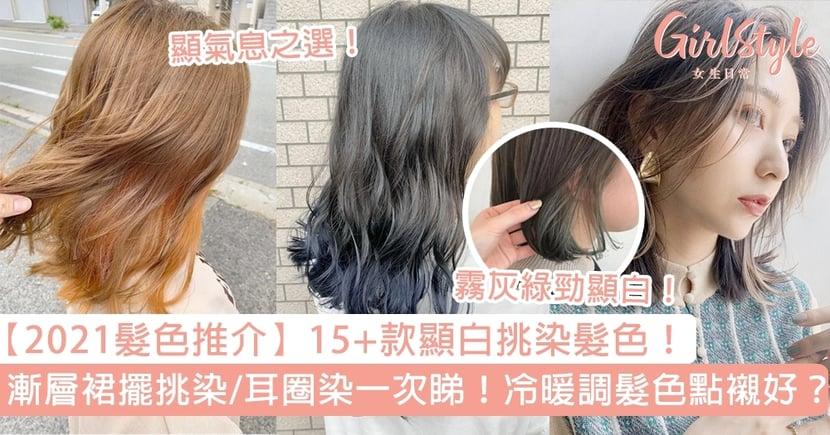 【2021髮色推介】15+款顯白挑染髮色!漸層裙擺挑染/耳圈染一次睇