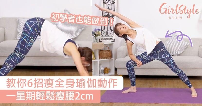 教你6招瘦全身瑜伽動作,一星期輕鬆瘦腰2cm