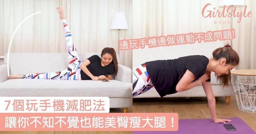 7個玩手機減肥法,讓你不知不覺也能美臀瘦大腿!