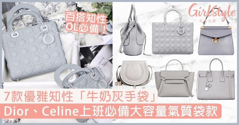 7款優雅知性「牛奶灰手袋」! Dior、Celine返工必備大容量氣質袋款!
