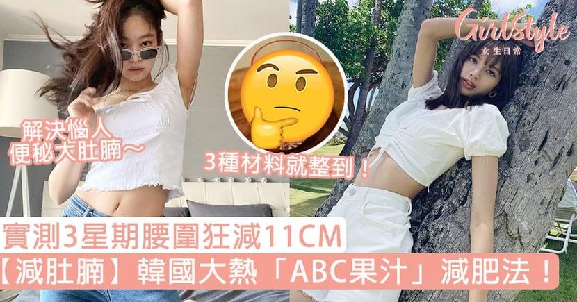 【減肚腩】韓國大熱「ABC果汁」減肥法!實測3星期腰圍狂減11CM,解決惱人便秘大肚腩~