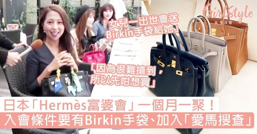 日本「Hermès富婆會」!入會條件要有Birkin手袋,會員:「因為很難搶,所以先想買」