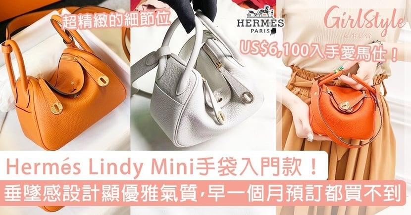 Hermès Lindy Mini手袋入門款!獨特垂墜感設計顯優雅氣質,早一個月預訂都買不到!
