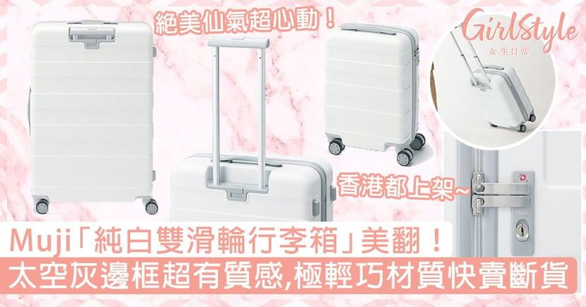 Muji「純白行李箱」美翻!太空灰邊框超有質感,極輕巧材質+防滑輪設計快賣斷貨!