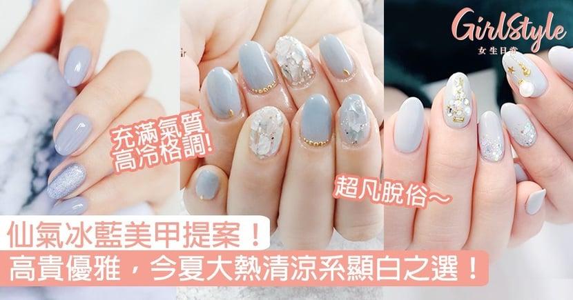 【美甲】仙氣冰藍美甲提案!高貴優雅,今夏大熱清涼系顯白之選〜