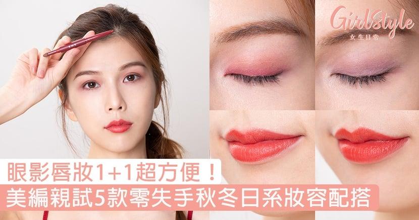 【新品開箱】眼影唇妝1+1超方便,美編親試5款零失手秋冬日系妝容配搭