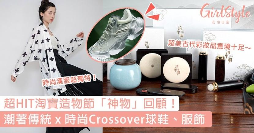超HIT淘寶造物節「神物」回顧!潮著傳統 x 時尚Crossover球鞋、服飾,前衛風格穩賺回頭率~
