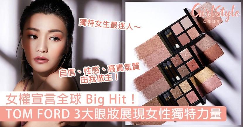 女權宣言全球 Big Hit!TOM FORD 3大眼妝展現女性獨特力量,魅力秒 Up 讓你加冕個性女神光環!