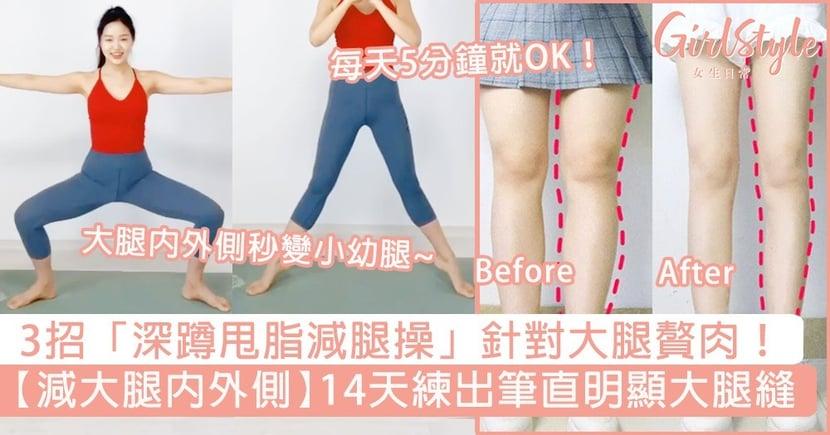 【減大腿內外側】3招「深蹲甩脂減腿操」針對大腿贅肉!14天練出筆直明顯大腿縫!