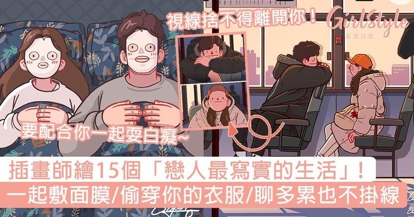 插畫師繪15個「戀人最寫實的生活」!一起敷面膜/偷穿你的衣服/聊多累也不掛線!