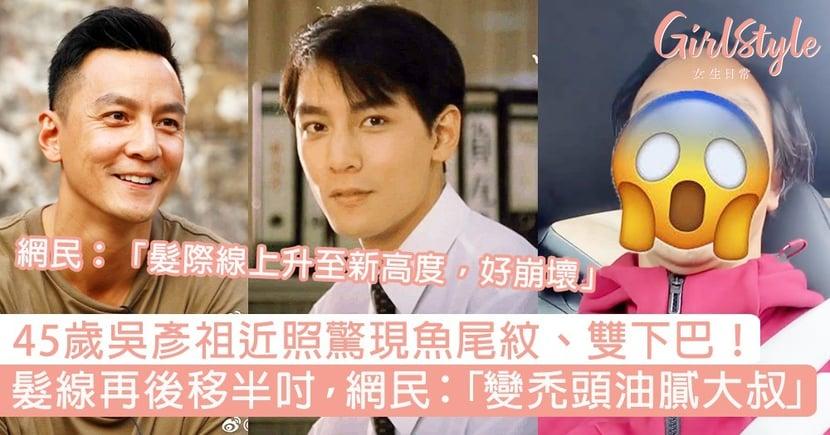 45歲吳彥祖驚現魚尾紋、雙下巴!髮線再後移明顯M字額,網民:「變禿頭油膩大叔!」