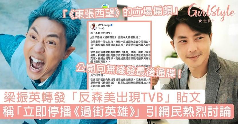 梁振英轉發「反森美出現TVB,立即停播《過街英雄》貼文」引網民熱烈討論!
