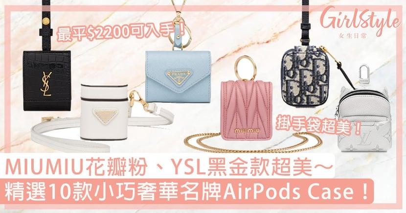精選10款小巧奢華名牌AirPods Case!最平$2200可入手,MIUMIU花瓣粉、YSL黑金款超美!