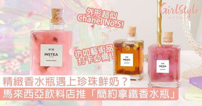 精緻香水瓶遇上珍珠鮮奶?馬來西亞飲料店推「簡約奶茶香水瓶」!
