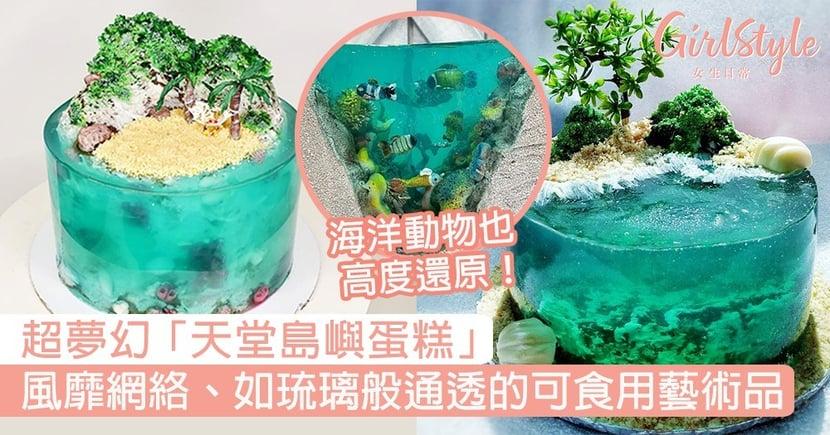 超夢幻「天堂島嶼蛋糕」!風靡網絡、如琉璃般通透的可食用藝術品!
