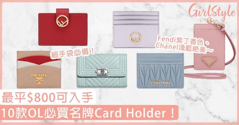 精選10款OL必買名牌Card Holder!最平$800可入手,Fendi紫丁香色、 Chanel淺藍絕美~