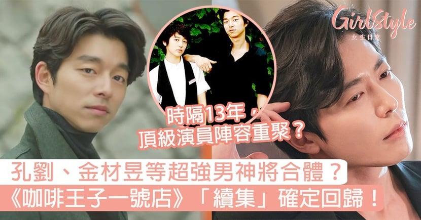 《咖啡王子一號店》拍「續集」?孔劉、金材昱、李善均事隔13年再合作!