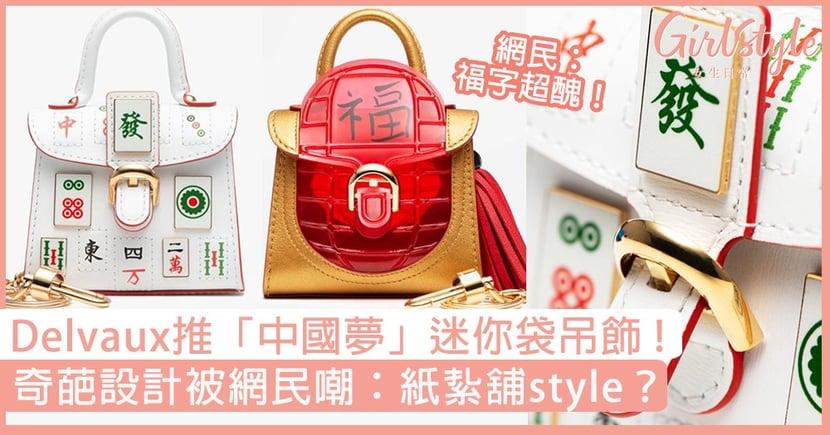 Delvaux推「中國夢」迷你袋吊飾!奇葩設計,網民笑言:紙紥舖style?
