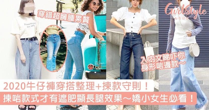 2020牛仔褲穿搭整理+揀款守則! 揀啱款式才有遮肥顯長腿效果~嬌小女生必看!