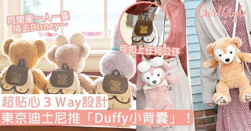東京迪士尼推「Duffy小背囊」!超貼心3Way設計,可扣上任何公仔遊Disney超萌~