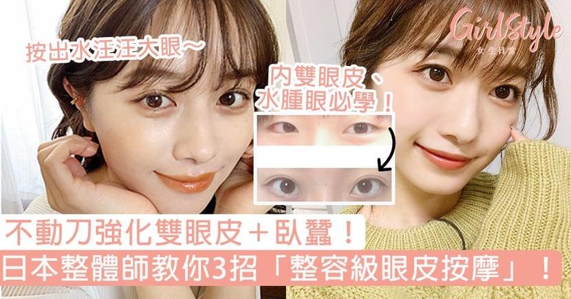 日本整體師教你3招「整容級眼皮按摩」!內雙眼皮、水腫眼必學,不動刀強化雙眼皮+臥蠶!