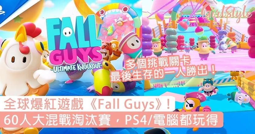 全球爆紅遊戲《Fall Guys》!60人大混戰障礙淘汰賽,PS4/電腦Steam都玩得!