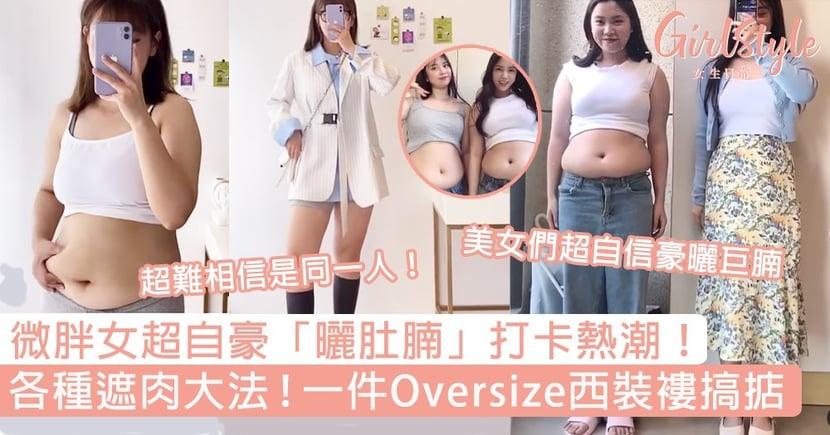 微胖女超自豪「曬肚腩」打卡熱潮!各種遮肉大法,一件Oversize西裝褸搞掂!