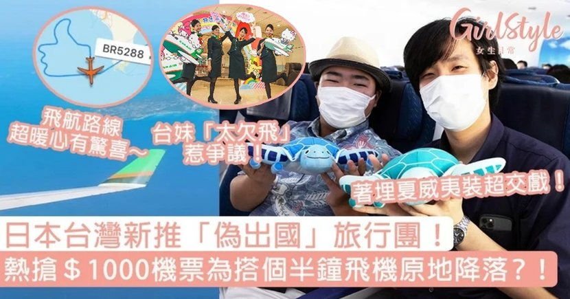日本台灣新推「偽出國」旅行團,熱搶HK$1000機票為搭飛機個半鐘原地降落?!