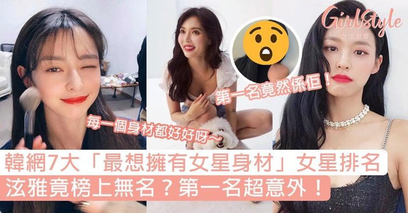 韓網公開7大「最想擁有女星身材」女星排名,泫雅竟榜上無名?第一名超意外!