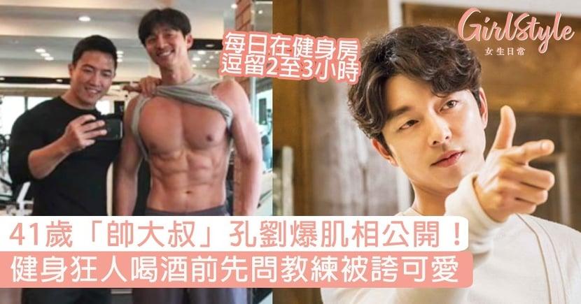 41歲孔劉爆肌相公開!喝酒前先問教練被誇可愛,每天練3小時的健身狂人〜
