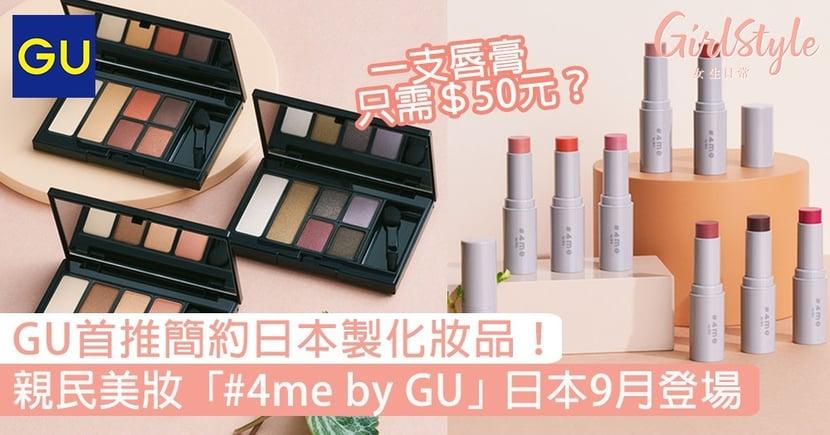 GU推日本製化妝品牌「#4me by GU」!唇膏$50價錢親民9月登場!