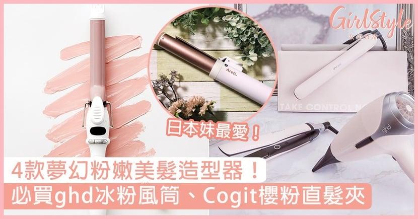 【捲髮器/直髮夾】4款好用粉色頭髮造型器推介!必買ghd冰粉風筒、Cogit櫻粉直髮夾〜