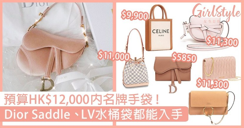 【名牌手袋】預算HK$12,000內入門級手袋!Dior Saddle、LV水桶袋都能入手