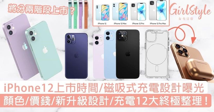 iPhone12上市時間、磁吸式充電設計曝光!顏色/價錢/新升級設計12大終極整理!