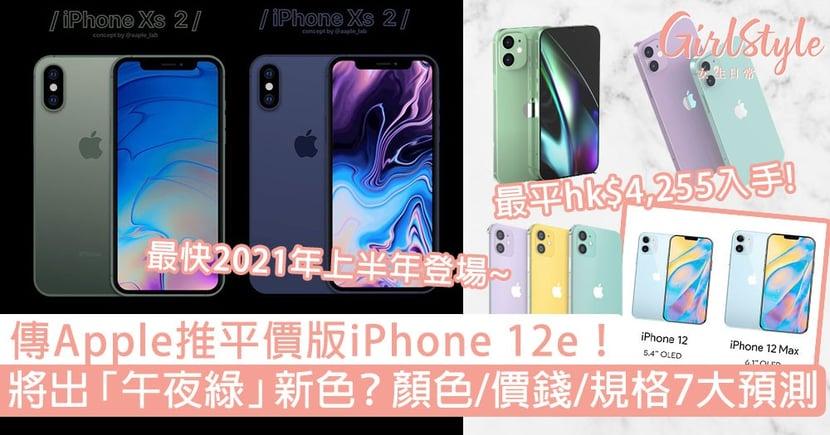 傳Apple推平價版iPhone 12e!將出「午夜綠」新色?顏色/價錢/規格7大最新預測!