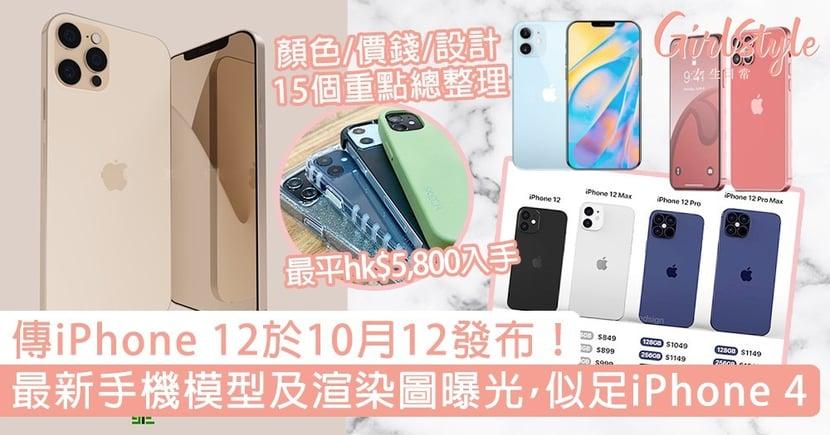 傳iPhone 12於10月12日發布!最新手機模型及渲染圖曝光,似足iPhone 4!