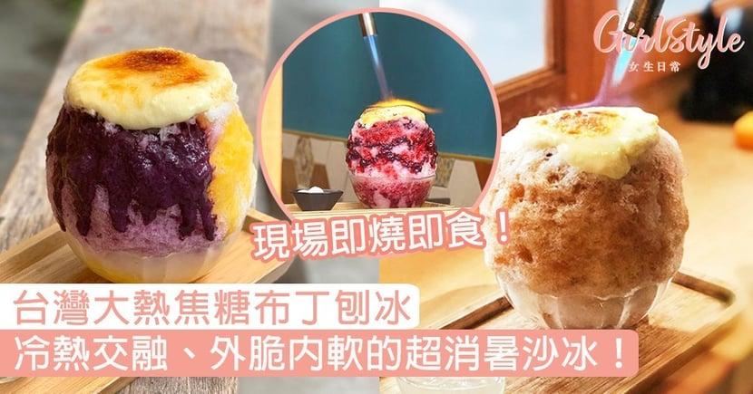 台灣大熱焦糖布丁刨冰!冷熱交融、外脆內軟的超消暑「燒冰」!