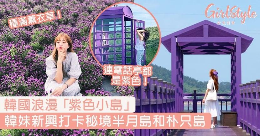 【韓國景點】浪漫「紫色小島」半月島和朴只島,韓妹新興的薰衣草打卡秘境!