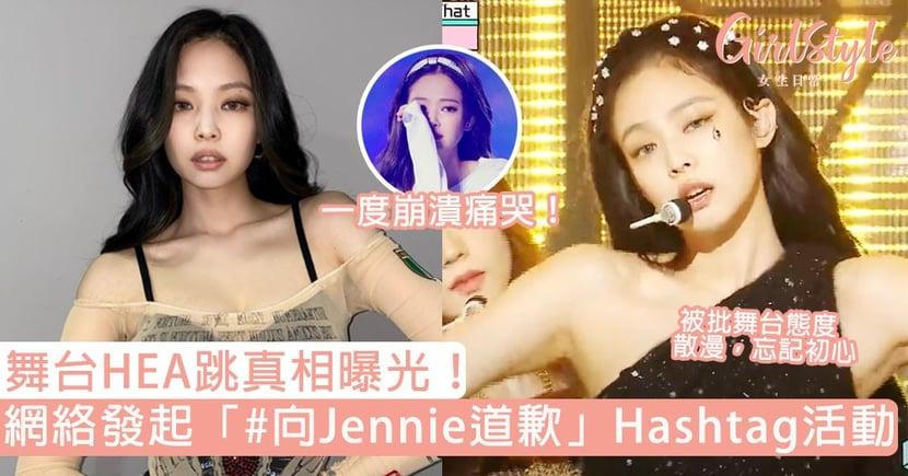 IG發起「#向Jennie道歉」活動!被批首個單飛恃紅而驕,舞台HEA跳真相曝光!